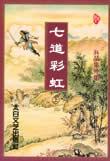 七道彩虹系列
