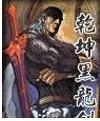 乾坤黑龙剑