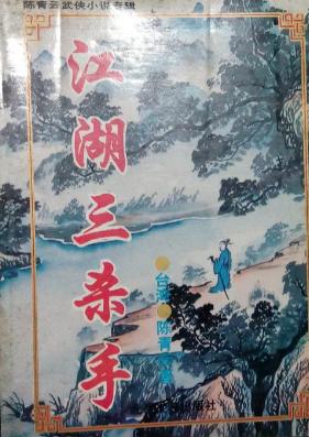 江湖三杀手