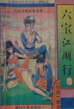 六宝江湖行