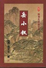 外国文学名著大全_卧龙生武侠小说大全,卧龙生作品集