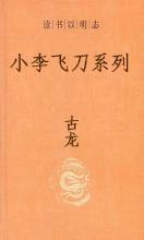 小李飞刀系列