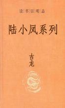 陆小凤系列