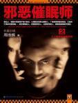 邪恶催眠师2·七个离奇的催眠杀局