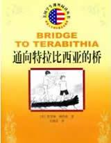 通向特拉比西亚的桥