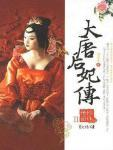 大唐后妃传·珍珠传奇2
