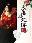 大唐后妃传·珍珠传奇1