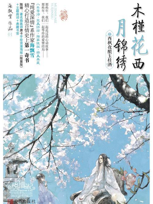 木槿花西月锦绣全集