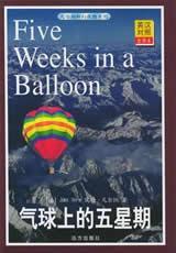 气球上的五星期