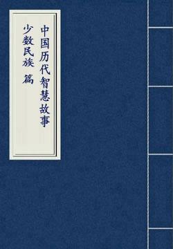中国历代智慧故事【少数民族】