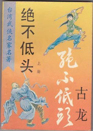 护花狂龙_古龙小说全集_古龙小说在线阅读