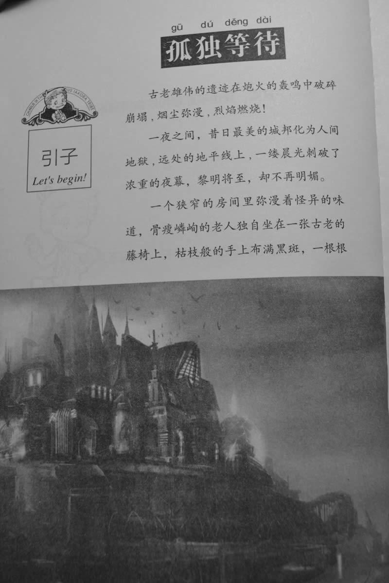 现代小说_第4页_查理九世29 在线阅读