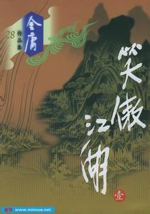 现代小说人物_《笑傲江湖》小说在线阅读
