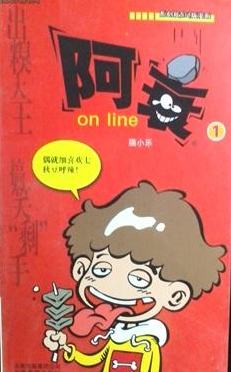 外国文学名著大全_阿衰1漫画阅读,阿衰漫画免费试读