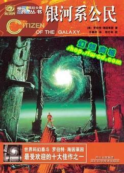 银河系公民
