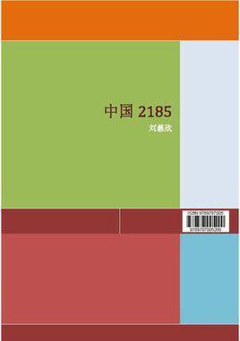 中国2185