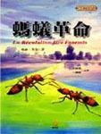 蚂蚁革命Ⅱ