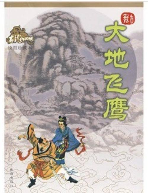 外国文学名著大全_古龙小说全集_古龙小说在线阅读